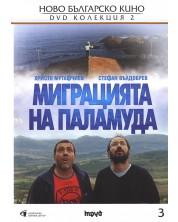 Миграцията на паламуда (DVD)