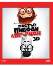 Мистър Пибоди и Шърман 3D + 2D (Blu-Ray) -1