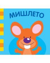 Мишлето (Шумоляща книга от плат)