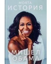 Мишел Обама. Моята история -1