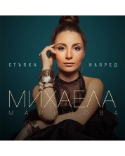 Михаела Маринова - Стъпка напред (CD) -1