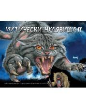 Митически чудовища 2 -1