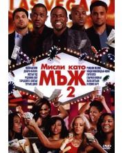 Мисли като мъж 2 (DVD)