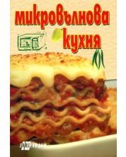 Микровълнова кухня (Хомо футурус) -1