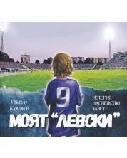 "Моят ""Левски"" -1"