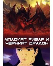 Младият рибар и червеният дракон (DVD)