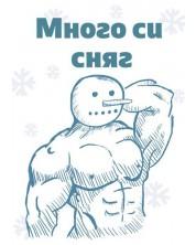 Картичка Мазно Коледа - Много си сняг