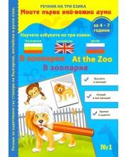Моите първи най-важни думи 1: В зоопарка (Речник на три езика - български, английски и руски + стикери) -1