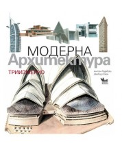 moderna-arhitektura-pop-up