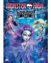 Monster High: Призрачен свят (DVD)