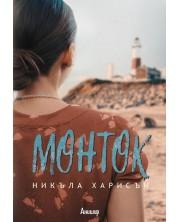 Монток -1