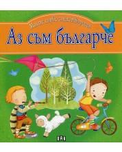 Моите първи стихотворения: Аз съм българче
