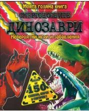 Моята голяма книга: Смъртоносните динозаври