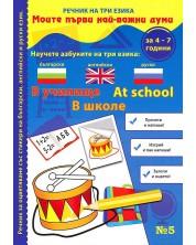 Моите първи най-важни думи 5: В училище (Речник на три езика - български, английски и руски + стикери)