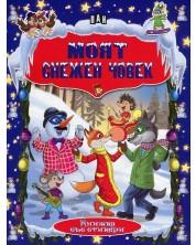 Моят снежен човек: Книжка със стикери