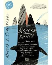 Морска книга -1