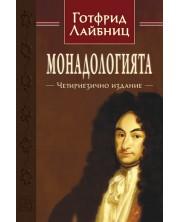 Монадология (Четириезично издание)