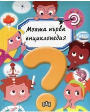 moyata-parva-entsiklopediya-vaprosi-i-otgovori