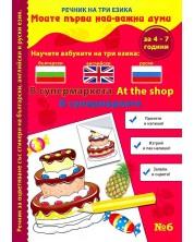 Моите първи най-важни думи 6: В супермаркета (Речник на три езика - български, английски и руски + стикери)