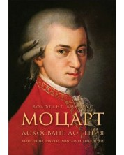Моцарт: Докосване до гения. Хипотези, факти, мисли и анекдоти
