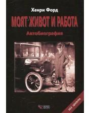Хенри Форд: Моят живот и работа. Автобиография. Без цензура (твърди корици) -1