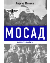 МОСАД – тайната война -1