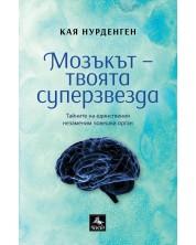 Мозъкът – твоята суперзвезда -1