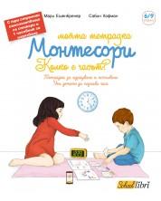 Моята тетрадка Монтесори: Колко е часът? (6 - 9 години)