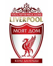 Liverpool. Моят дом