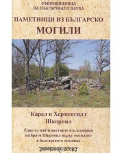 Могили. Паметници из българско -1