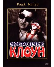 Моето име е Клоун (DVD)