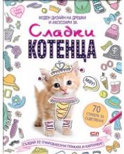 Моден дизайнер на дрешки и аксесоари за: Сладки котенца