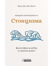 Модерен пътеводител в стоицизма -1