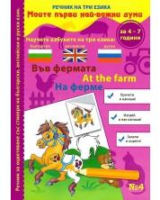 Моите първи най-важни думи 4: Във фермата (Речник на три езика - български, английски и руски + стикери)