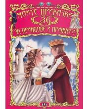 Моите 36 приказки за принцове и принцеси -1