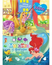Мозайка с фигури: Принцеса -1