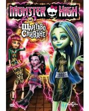 Monster High: Шантаво сливане (DVD)