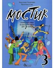 Мостик 3: Учебно помагало по руски език за 7. клас (Велес)