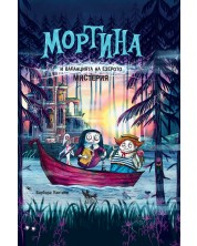 Мортина и ваканцията на езерото Мистерия -1
