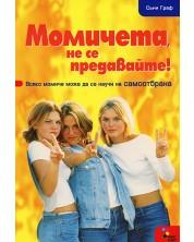 Момичета, не се предавайте! - всяко момиче може да се научи на самоотбрана