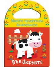 Моите приятели животните: Във фермата (книги за баня)