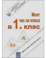 moyat-chas-na-klasa-v-1-klas-temi-i-samostoyatelni-raboti-aikom