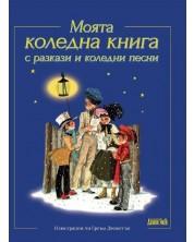Моята коледна книга с разкази и коледни песни
