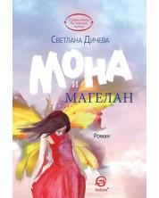 Мона и Магелан -1