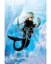 Морска магия (Сага за вода и огън 4)
