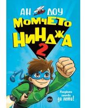 Момчето нинджа 2: Нинджата започва да лети!