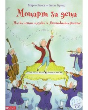 Моцарт за деца. Малка нощна музика и Вълшебната флейта + CD -1