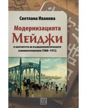 Модернизацията Мейджи в контекста на външнополитическите взаимоотношения (1868-1912)