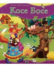 Моята първа приказка: Косе Босе