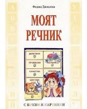 Моят речник (С букви и картинки) -1